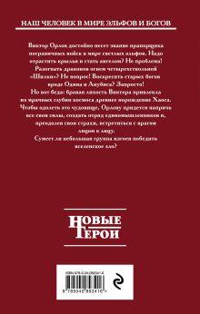 Обложка сзади Прапорщик драконьей кавалерии Михаил Ланцов