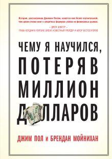 Джим Пол; Брендан Мойнихан - Чему я научился, потеряв миллион долларов обложка книги