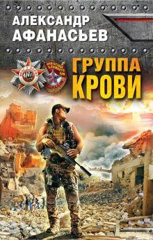 Обложка Группа крови Александр Афанасьев
