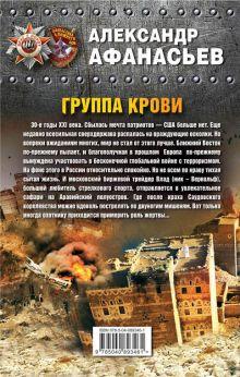 Обложка сзади Группа крови Александр Афанасьев