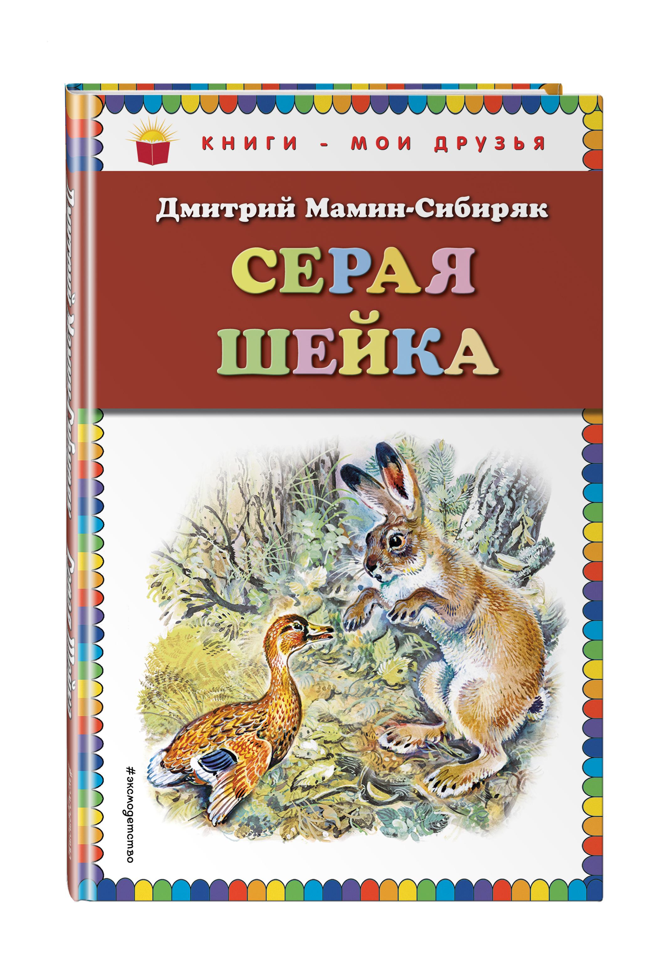Серая Шейка ( Мамин-Сибиряк Д.Н.  )