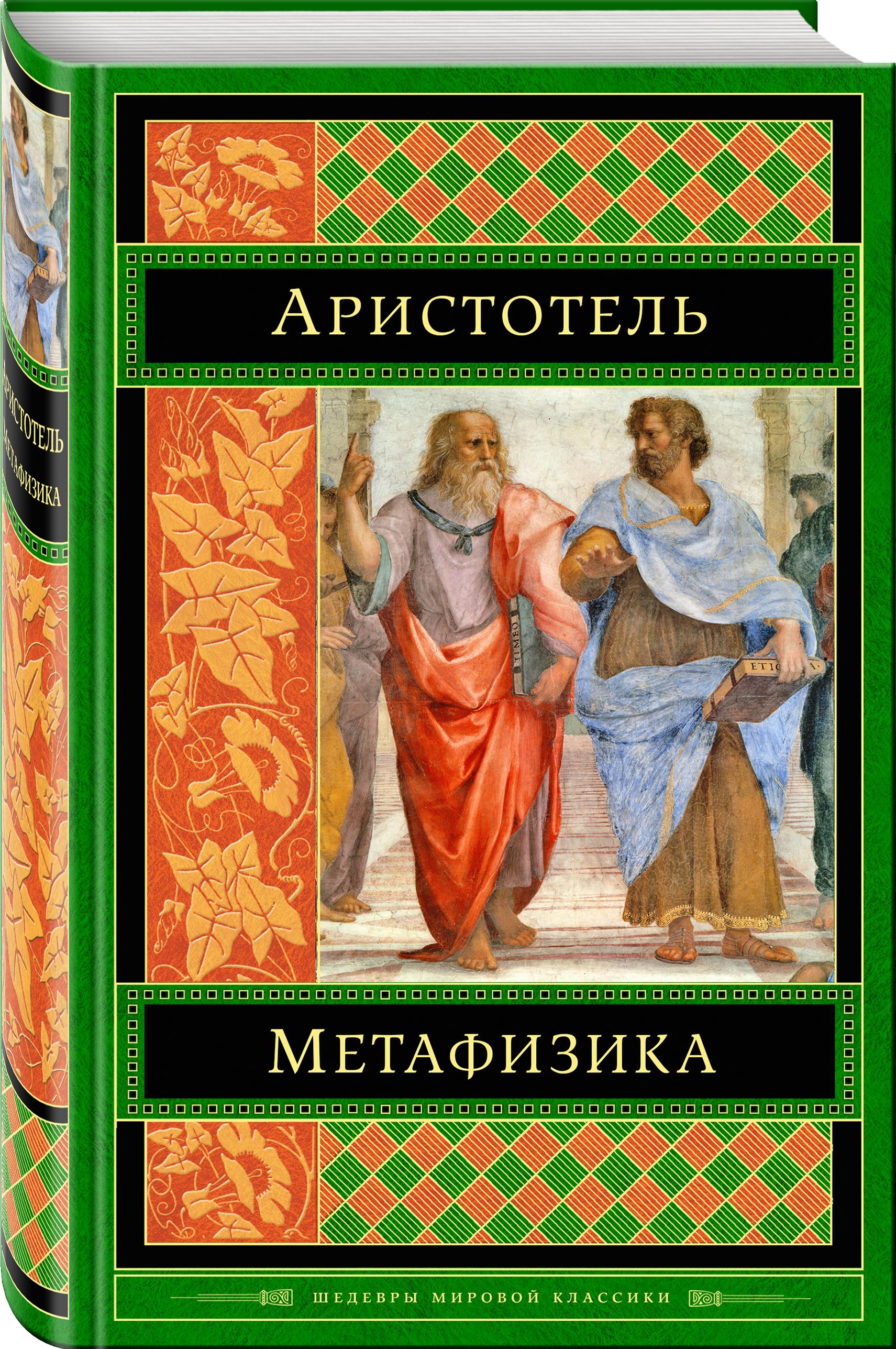 Метафизика ( Аристотель  )