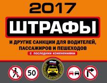 Обложка Штрафы и другие санкции для водителей, пассажиров и пешеходов (с последними изменениями на 2017 год)