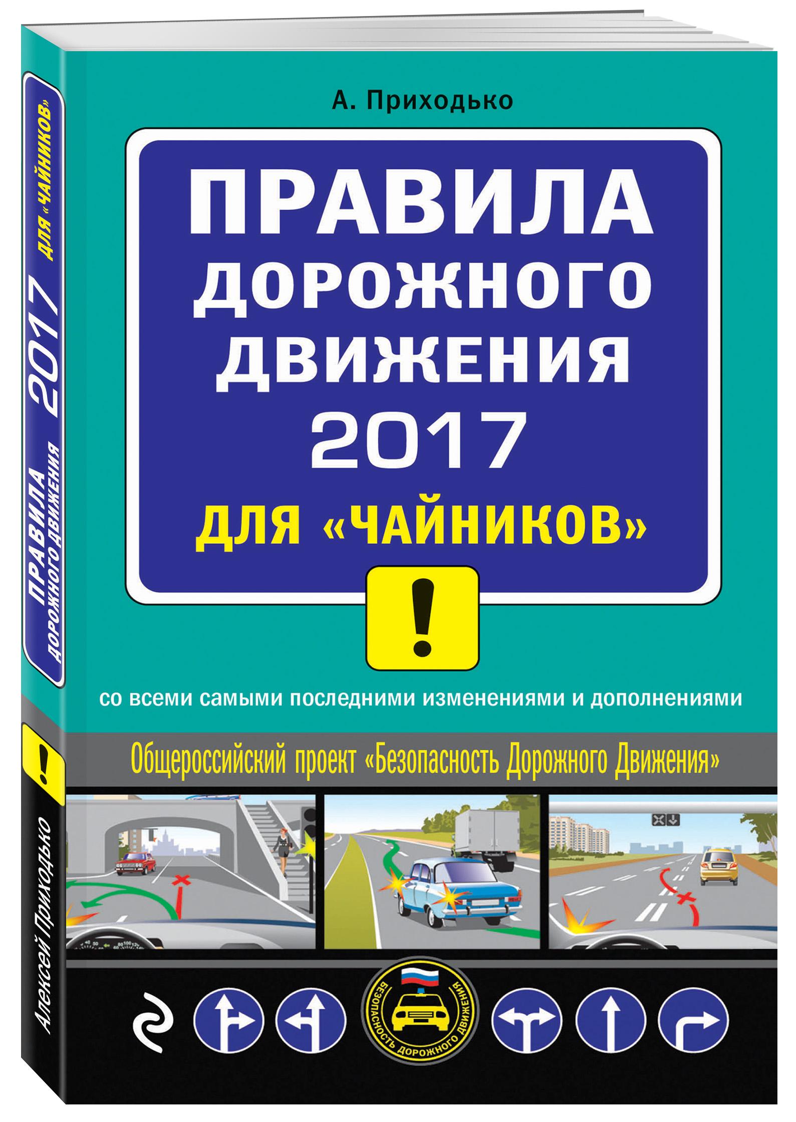 ПДД 2017 для