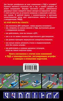Обложка сзади Права водителя. Как противостоять недобросовестному гаишнику? (с последними изменениями на 2017 год) Д. А. Усольцев
