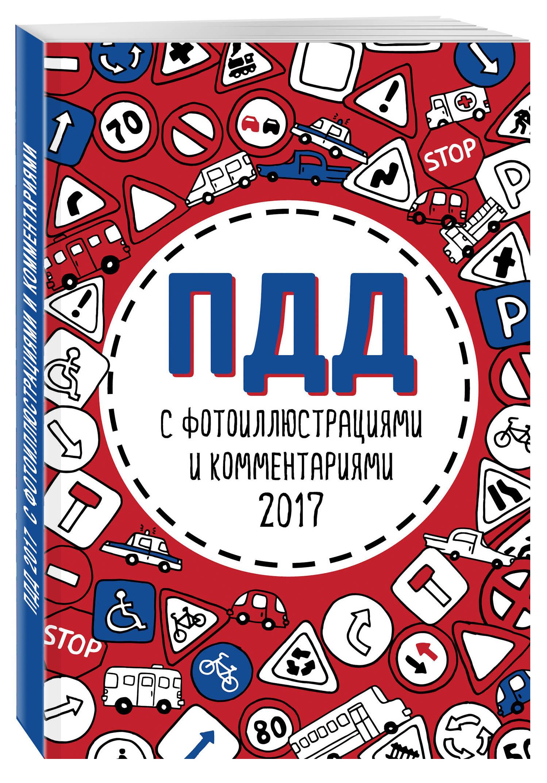 ПДД 2017 с фотоиллюстрациями и комментариями (с последними изменениями)