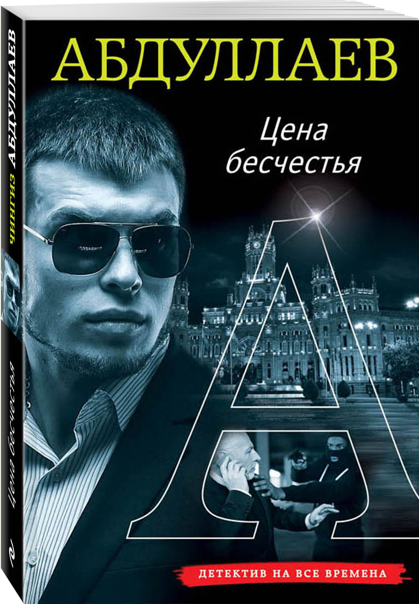 Абдуллаев Ч.А. Цена бесчестия цена бесчестия