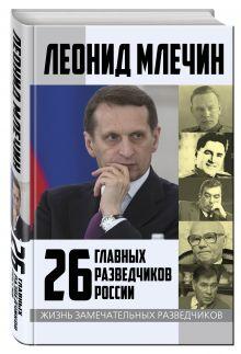 26 главных разведчиков России