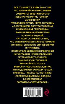 Обложка сзади Постоять за честь России Сергей Зверев