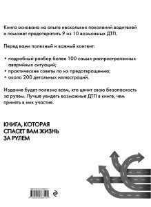 Обложка сзади Как не попасть в ДТП: книга, которая спасет вам жизнь за рулем Андрей Финкель