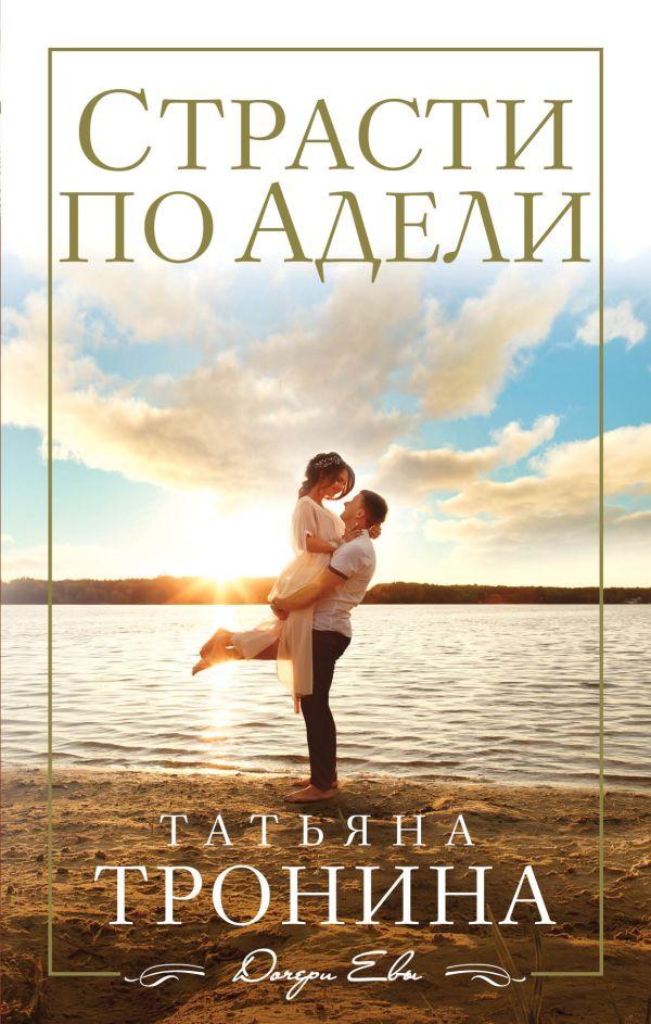 Картинки по запросу Истории любви Татьяна Тронина  Страсти по Адели