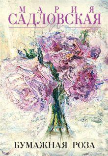 Обложка Бумажная роза Мария Садловская