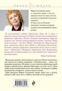 Обложка сзади Бумажная роза Мария Садловская