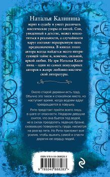 Обложка сзади Стеклянный омут Наталья Калинина