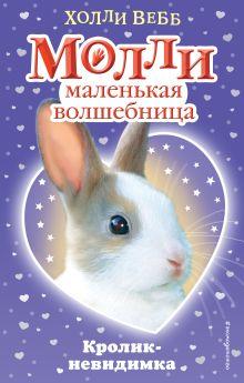 Обложка Кролик-невидимка (#3) Холли Вебб
