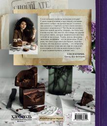 Обложка сзади Шоколадная книга Олеся Куприн