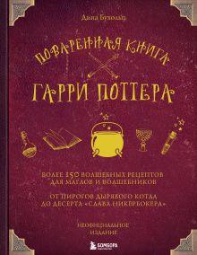 Обложка Поваренная книга Гарри Поттера Дина Бухольц