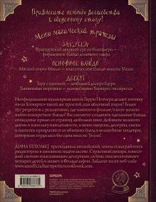Обложка сзади Поваренная книга Гарри Поттера Дина Бухольц