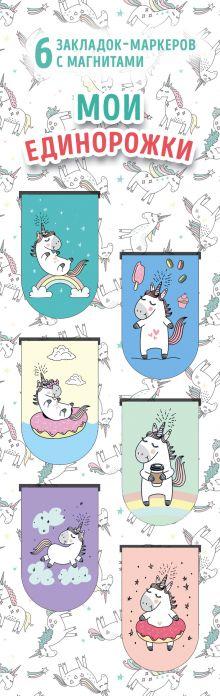 Обложка Магнитные закладки. Мои единорожки (6 закладок полукругл.)