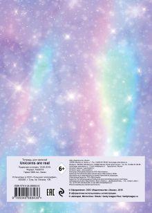 Обложка сзади Тетрадь для записей. Unicorns are real, 150х210мм, мягкая обложка, 48 л., клетка-стандарт