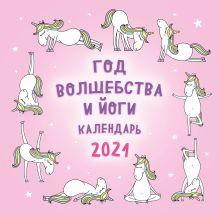 Год волшебства и йоги. Календарь настенный на 2021 год (300x300 мм)