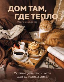 Обложка Дом там, где тепло. Уютные рецепты и коты для холодных дней Ольга Демьянова