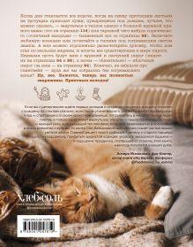 Обложка сзади Дом там, где тепло. Уютные рецепты и коты для холодных дней Ольга Демьянова