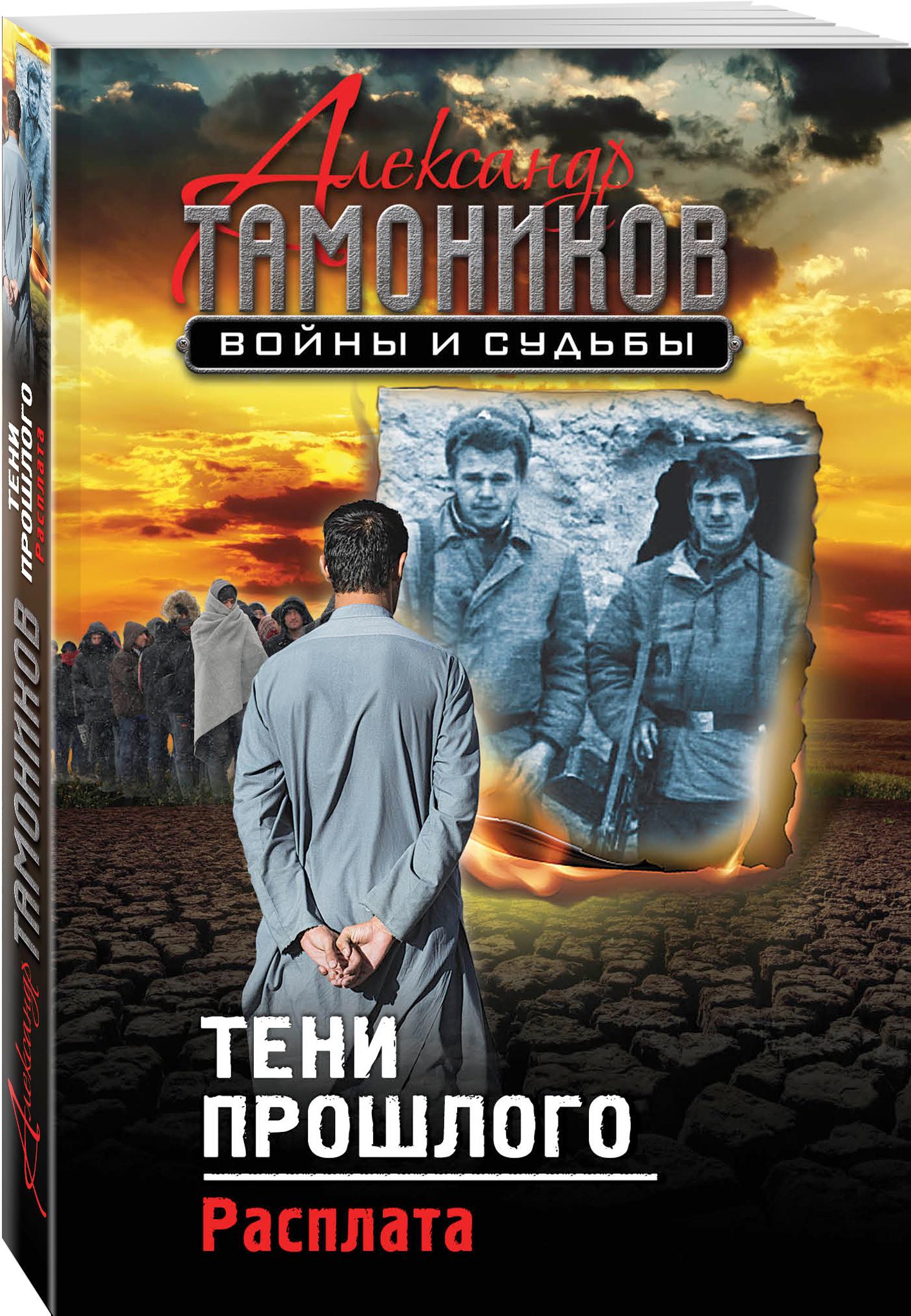 Тамоников А.А. Тени прошлого. Расплата ангары бывшие в употреблении