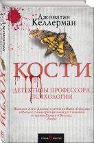 Келлерман Дж. - Кости' обложка книги