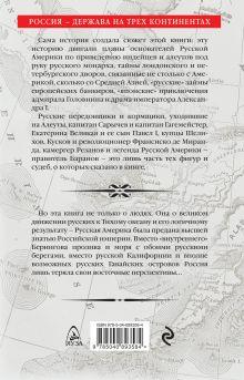 Обложка сзади Русская Америка: слава и боль русской истории Сергей Кремлёв
