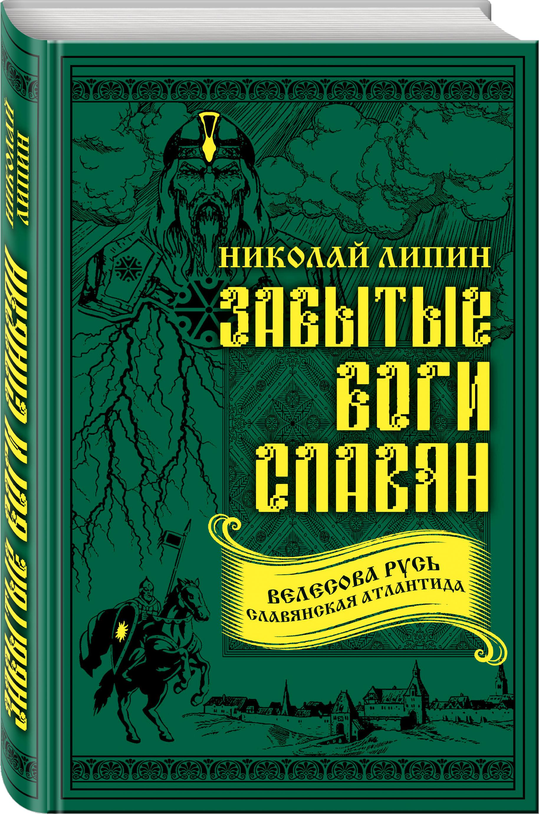 Липин Н.А. Забытые боги славян н а липин сакральная история славян