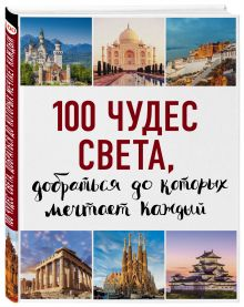 100 чудес света, 2-е изд. (нов. оф. серии)