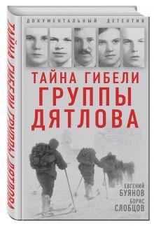 Тайна гибели группы Дятлова обложка книги