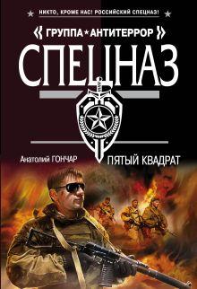 Обложка Пятый квадрат Анатолий Гончар
