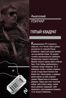Обложка сзади Пятый квадрат Анатолий Гончар