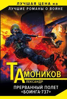 Обложка Прерванный полет «Боинга-737» Александр Тамоников