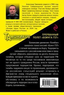 Обложка сзади Прерванный полет «Боинга-737» Александр Тамоников