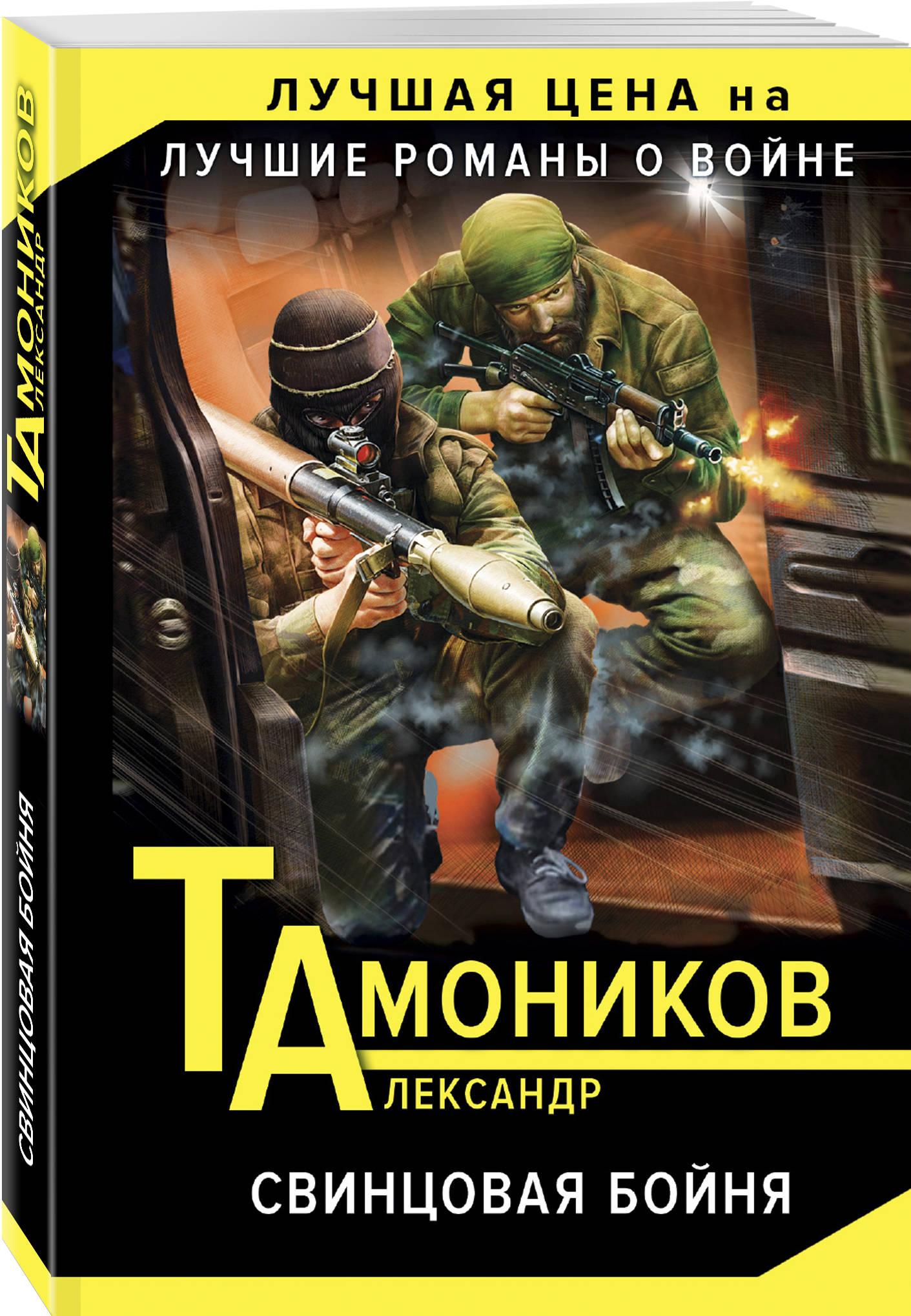 Свинцовая бойня ( Тамоников А.А.  )