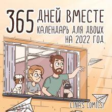 365 дней вместе. Календарь для двоих на 2022 год (300х300)