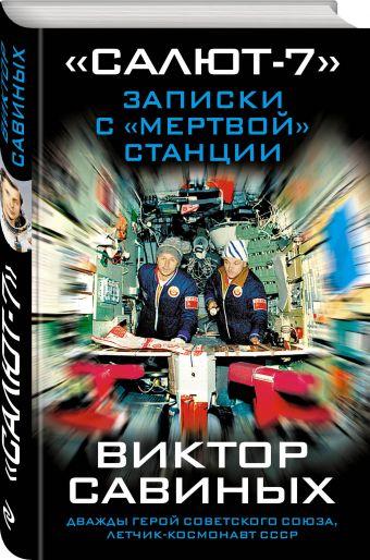 «Салют-7». Записки с «мертвой» станции Савиных В.П.