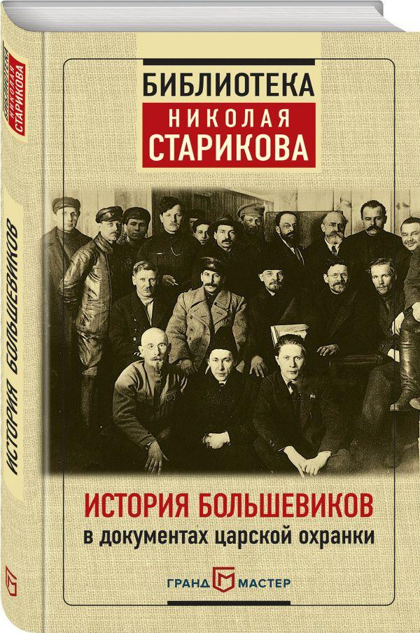 История большевиков в документах царской охранки