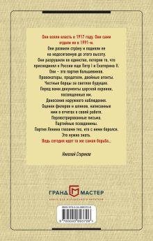 Обложка сзади История большевиков в документах царской охранки