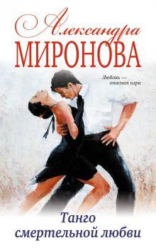 Обложка Танго смертельной любви Александра Миронова