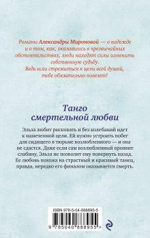 Обложка сзади Танго смертельной любви Александра Миронова