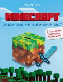 Minecraft. Лучшие идеи для твоего набора Lego