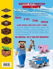 Обложка сзади Minecraft. Лучшие идеи для твоего набора Lego Йоахим Кланг