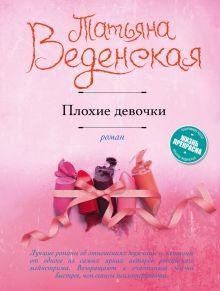 Обложка Плохие девочки Татьяна Веденская