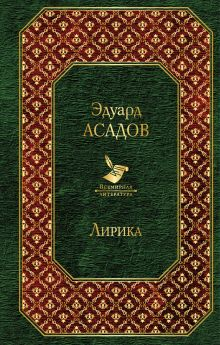 Обложка Лирика Эдуард Асадов