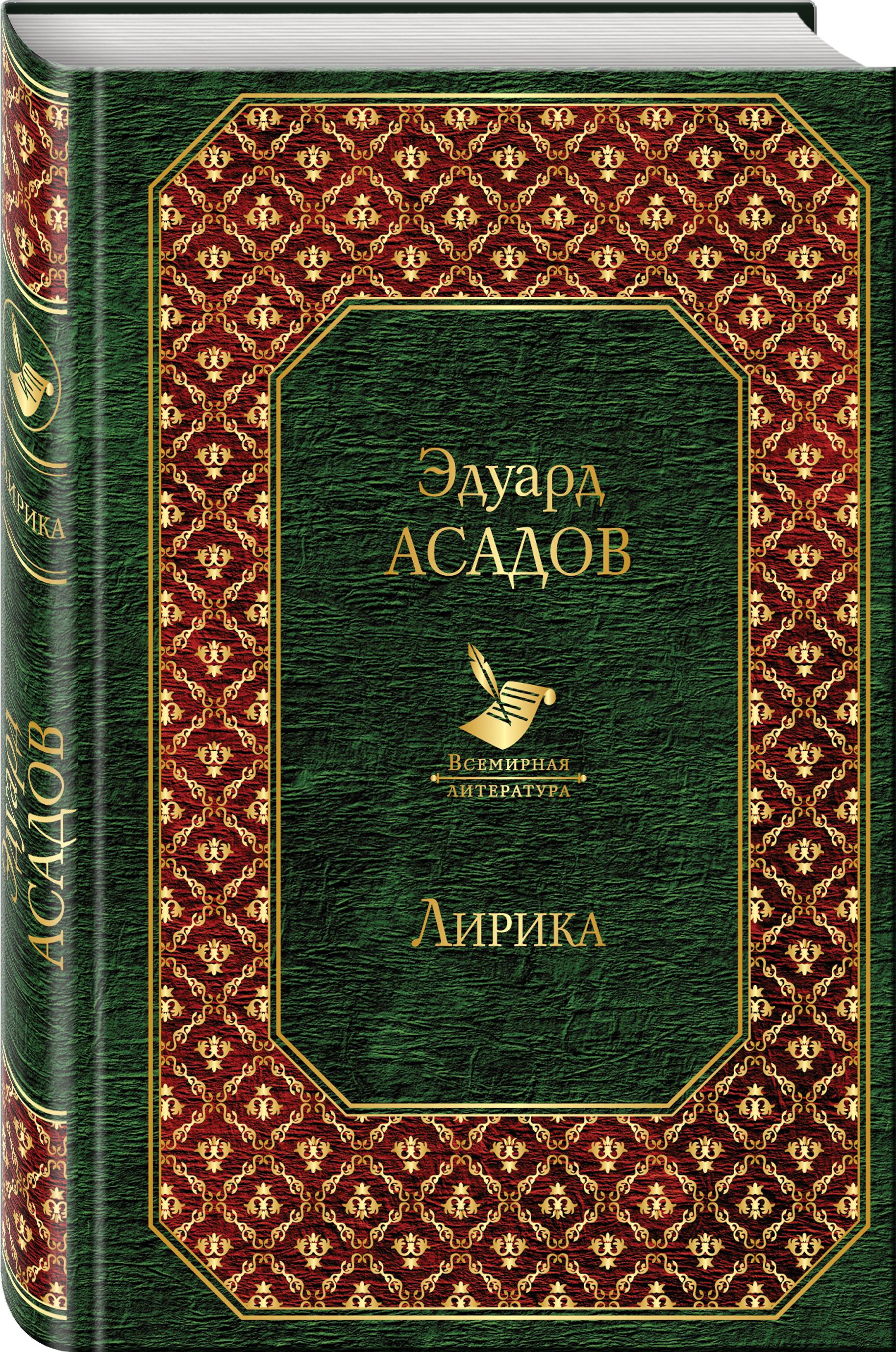 Лирика ( Асадов Эдуард Аркадьевич  )