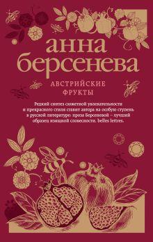 Обложка Австрийские фрукты Анна Берсенева